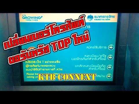 """แจ้งขอรับรหัส """" TOP """" ในกรณีเปลี่ยนเบอร์มือถือ #KTB_Connext"""