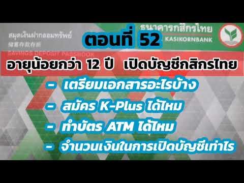 เปิดบัญชีธนาคารกสิกรไทยอายุต่ำกว่า 12 ปี เตรียมเอกสารอะไรบ้าง | k bank | ธนาคารกสิกรไทย