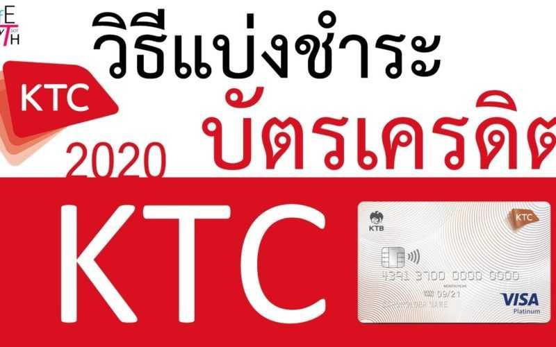 วิธีแบ่งชำระบัตรเครดิต KTC 2020