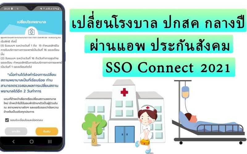 เปลี่ยนโรงพยากบาลประกันสังคม ระหว่างปีผ่านแอพ sso connect 2021