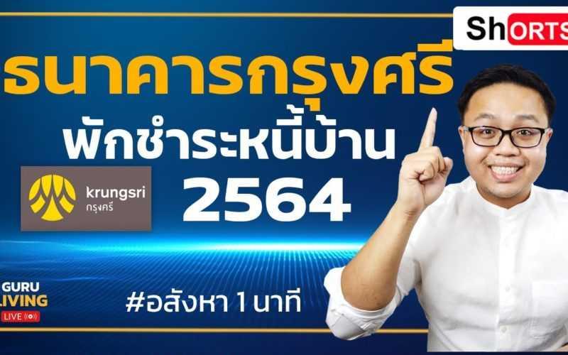 ธนาคารกรุงศรีพักชำระหนี้ 2564 #shorts