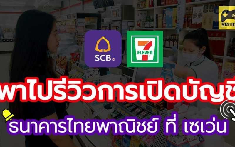 พาไปเปิดบัญชีแบบไม่ต้องไปธนาคาร #ธนาคารไทยพาณิชย์ ง่ายและดีต่อใจไหม ไปชมกันคะ