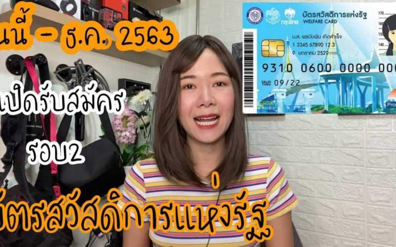 ลงทะเบียนบัตรคนจนรอบใหม่ หรือ บัตรสวัสดิการแห่งรัฐ รับสิทธิ์ได้แล้ววันนี้ ep.1  Mamyjoy Channel