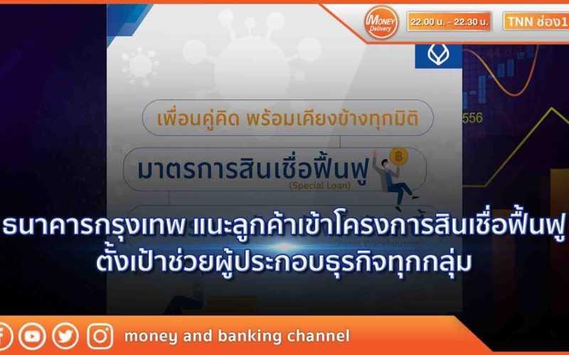 ธนาคารกรุงเทพ แนะลูกค้าเข้าโครงการสินเชื่อฟื้นฟู | 31 พ.ค. 64 | Money Delivery
