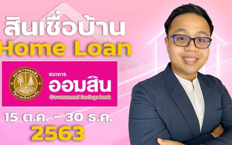 Update อัตราดอกเบี้ยบ้าน | สินเชื่อบ้านจากธนาคารออมสิน (สินเชื่อเคหะ) ถึง 30/12/2563