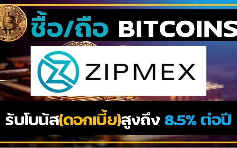 🔴 ออมเงิน Bitcoin รับดอกเบี้ยสูง 8.5% ต่อปีที่ Zipmex l ออมเงิน ให้ได้ดอกเบี้ยเยอะๆ