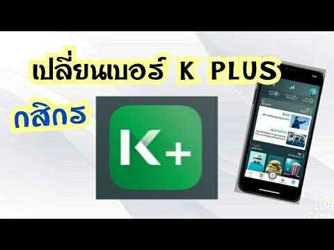 วิธีเปลี่ยนเบอร์ k plus | เปลี่ยนเบอร์โทรศัพท์ กสิกร | เปลี่ยนเบอร์sms เดือนล่ะ 199 บาท Rose Travel