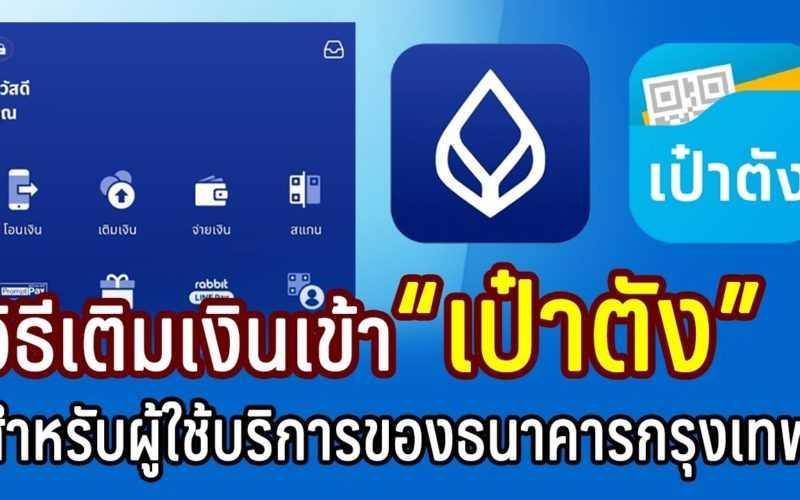 วิธีเติมเงินเข้าแอปเป๋าตัง ธนาคารกรุงเทพ ด้วย Bualuang mBanking