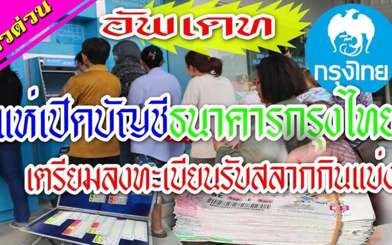 อัพเดท…แห่เปิดบัญชีธนาคารกรุงไทยเตรียมลงทะเบียนรับสลากกินแบ่ง