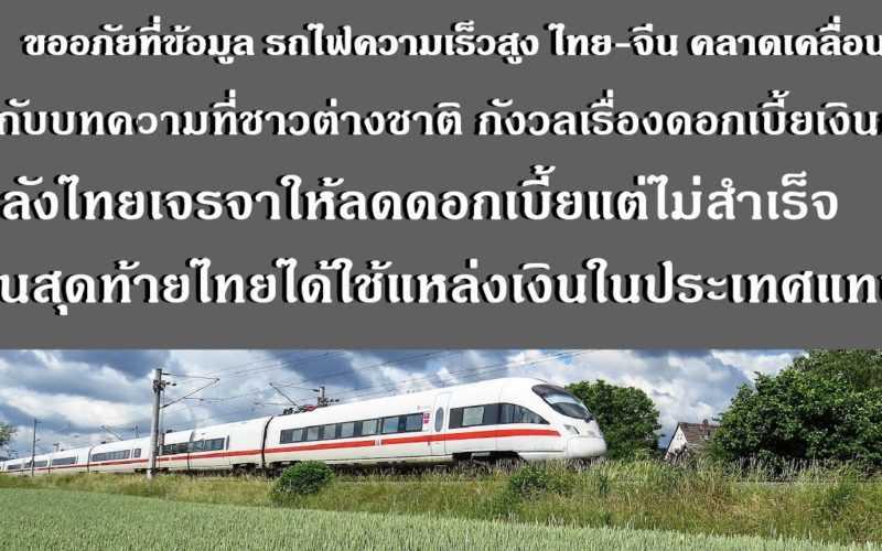 เมื่อเจรจาลดดอกเบี้ยเงินกู้โครงการรถไฟความเร็วสูงไม่สำเร็จ ไทยจึงได้หันมาใช้เเหล่งเงินทุนในประเทศ