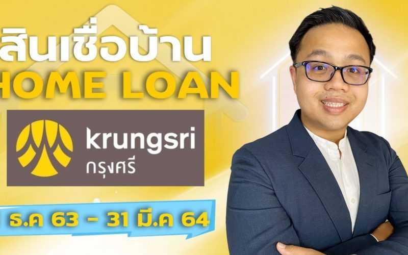 สินเชื่อบ้านจากธนาคารกรุงศรี (BAY) ถึง 31/03/2564 | Update อัตราดอกเบี้ยบ้าน 2564
