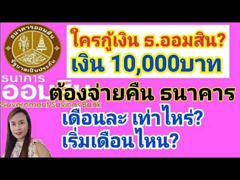 เงินกู้ฉุกเฉิน ธ.ออมสิน 10,000บาท อนุมัติแล้วต้องจ่ายคืนธนาคารเดือนละเท่าไหร่?และจ่ายเดือนไหน?