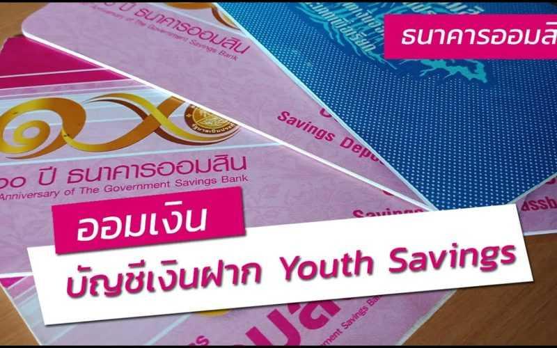 บัญชีเงินฝาก Youth Savings จากธนาคารออมสิน บัญชีสำหรับเด็ก นักเรียน นักศึกษา | ออมเงิน