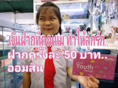 เงินฝากเพื่อลูกรัก.. ออมสิน Youth Money.